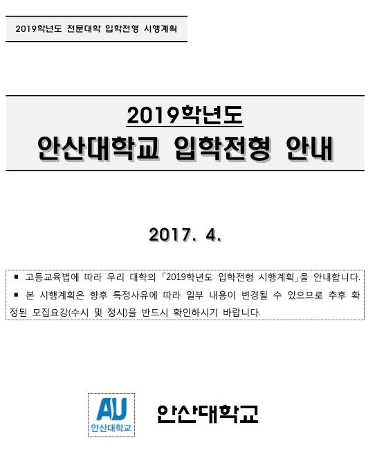 2019학년도 안산대학교 입학전형 안내
