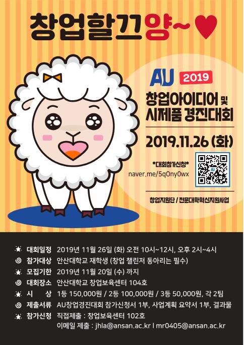 안산대학교 창업 아이디어 및 시제품 경진대회