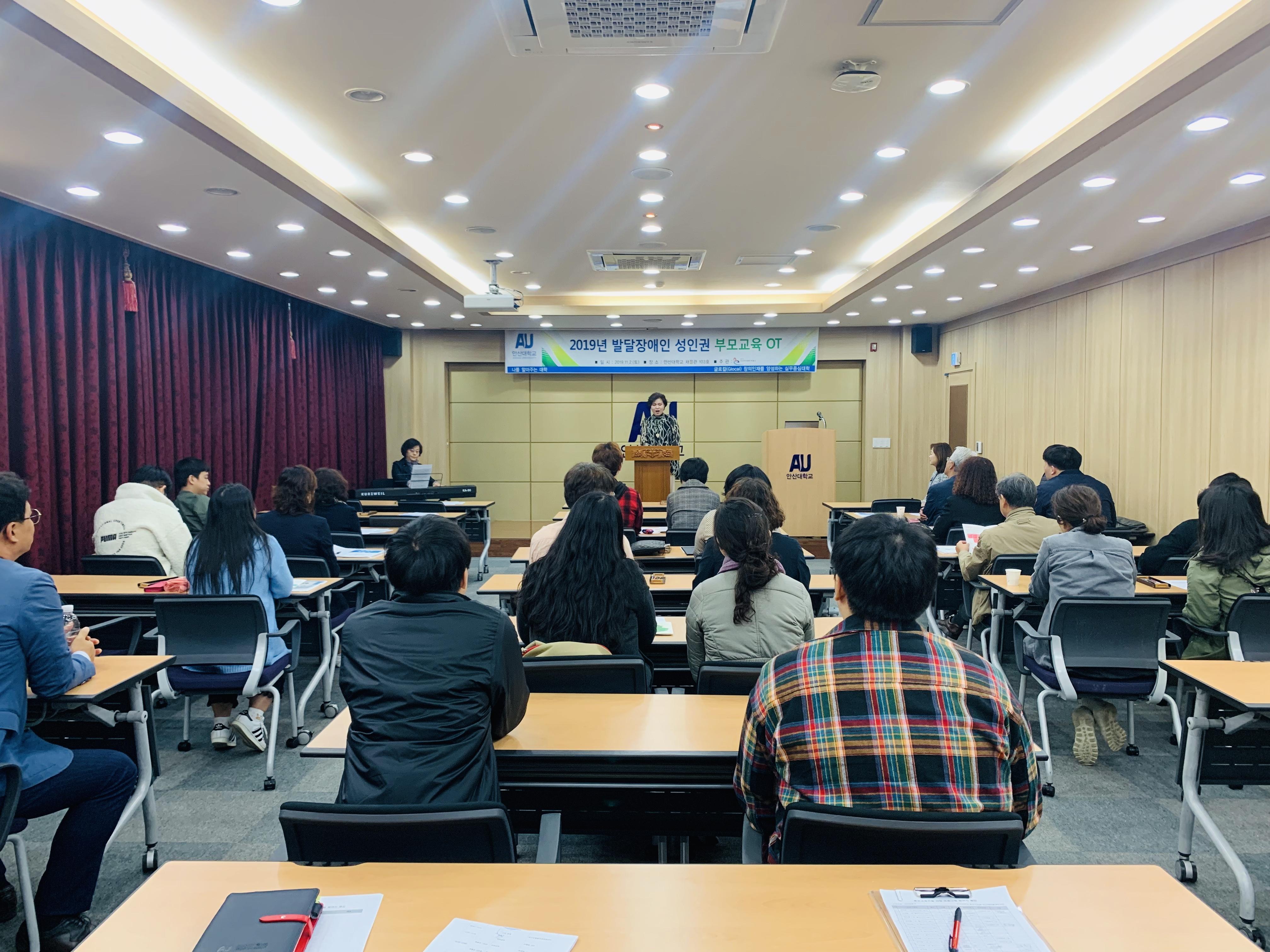 2019년 발달장애인 성인권 부모교육 현장1