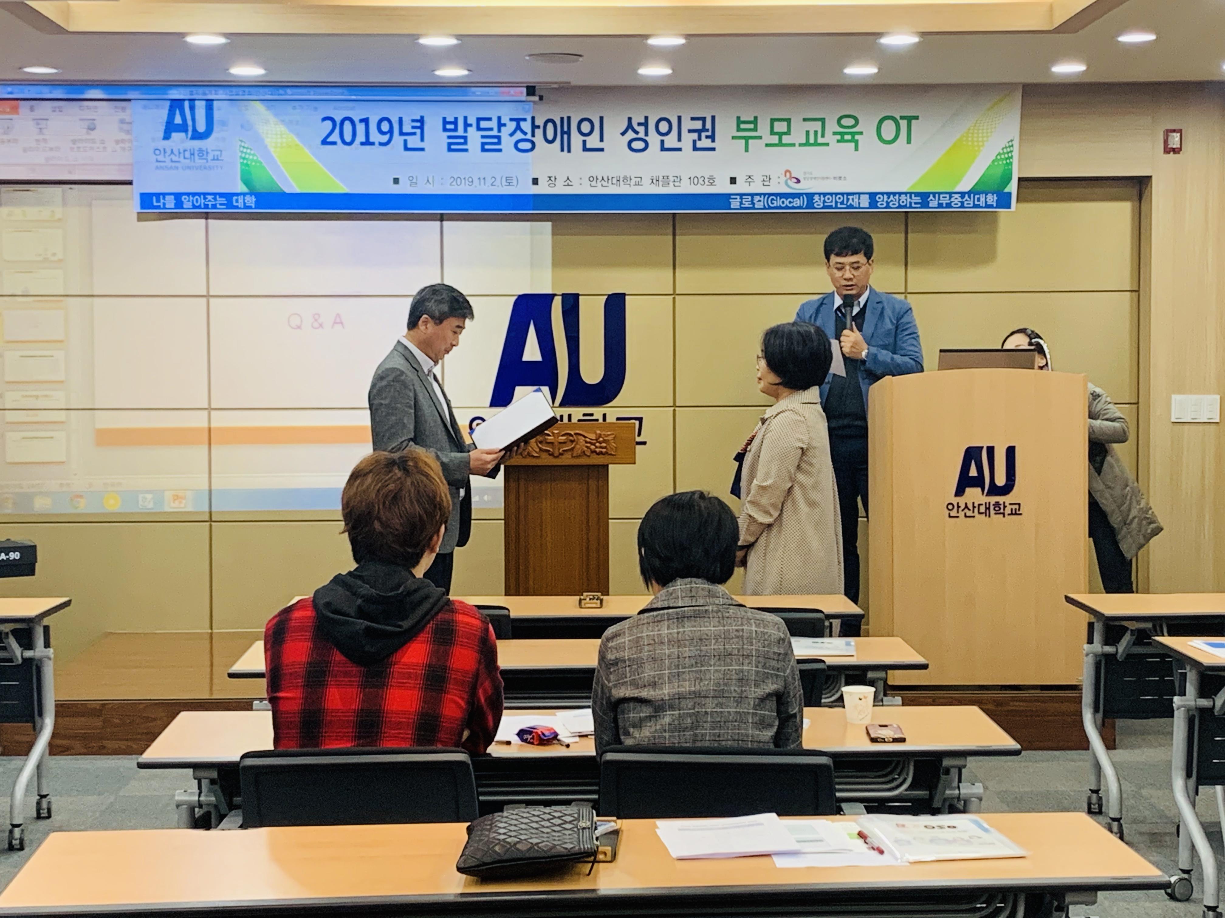 2019년 발달장애인 성인권 부모교육 현장2